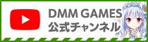 DMM GAMES 公式チャンネル